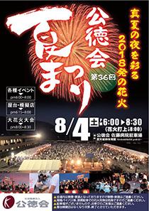 第36回公徳会夏祭り