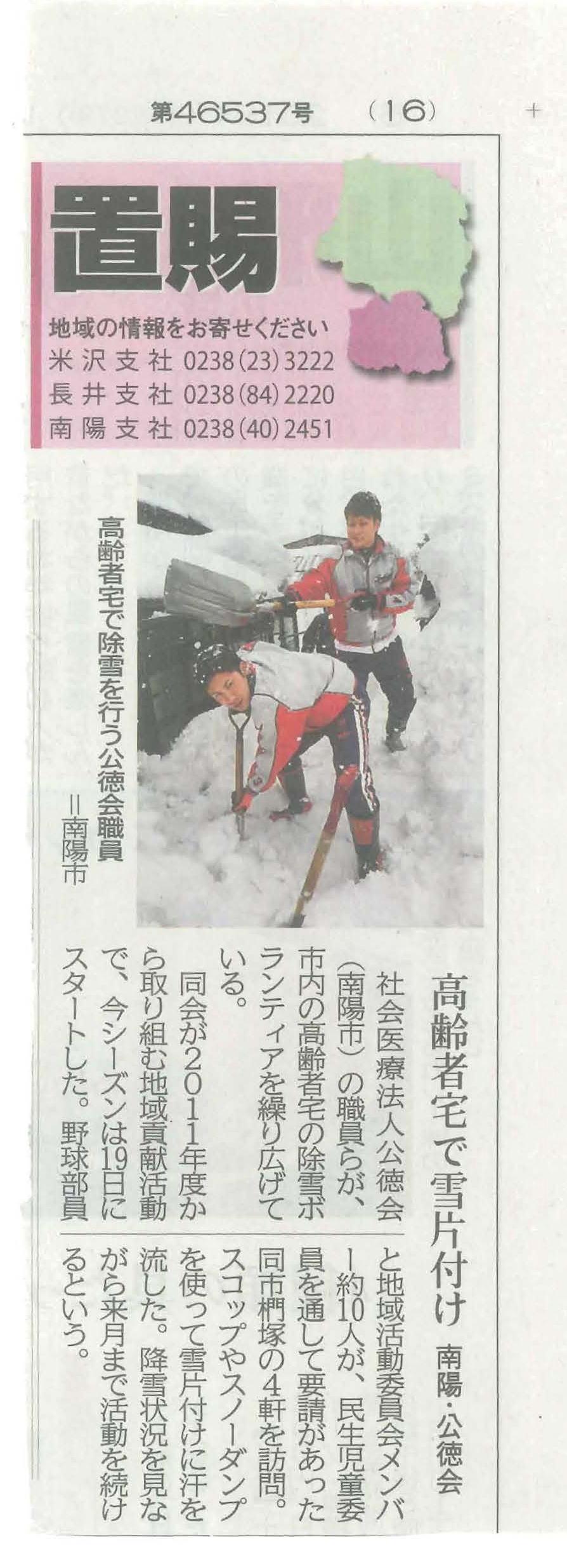 H27 除雪ボランティア(山新)