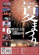 2016公徳会夏祭り