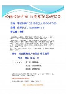 公徳会研究室5周年記念研究会リーフレット